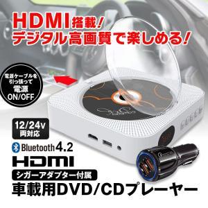 DVD CDプレーヤー 車載用充電シガー付 DC12V 小型 軽量 置き HDMI対応 AV出力 リモコン付 Bluetooth4.2 USB対応|f-innovation