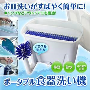 食器洗い機 ポータブル 持ち運び お皿 容器 グラス 食器 洗浄 アウトドア キャンプ 節水 水おけ|f-innovation