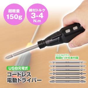 電動ドライバー プラスドライバー コードレス 小型 ドライバー USB充電 ビット6本付き LED ...