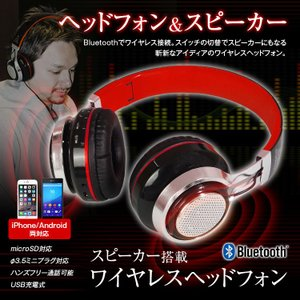 Bluetooth ヘッドホン ブルートゥース ワイヤレス ヘッドフォン スピーカー 切り替え 折りたたみ 3.5mmピンジャック AUX 外部入力 microSD MP3 再生 対応|f-innovation