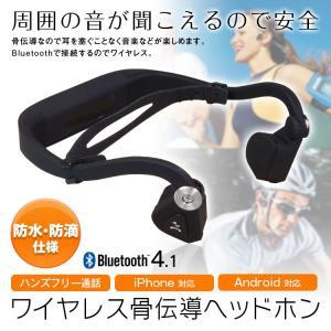 骨伝導ヘッドホン スポーツイヤホン 内蔵マイク スポーツ ジョギング ウォーキング ブルートゥース Bluetooth 運動 ヘッドセット両耳 iPhone Android|f-innovation