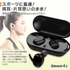 定形外送料無料 Bluetooth イヤホン ...の詳細画像1