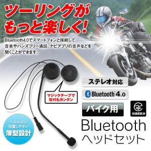 バイク ヘッドセット Bluetooth ヘルメット ヘッドホン ハンズフリー 通話 マジックテープ インカム ワイヤレス 高音質 マイク ゆうパケット3|f-innovation