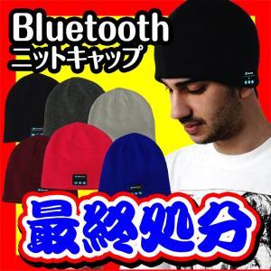 定形外送料無料 Bluetooth ヘッドホン 帽子 イヤホン ニットキャップ ニット帽 スピーカー ハンズフリー 通話 オーディオ 音楽 ワイヤレス iPhone8/7|f-innovation
