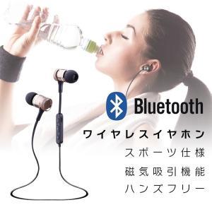 定形外送料無料 Bluetoothイヤホン スポーツ ヘッドセット 防汗 防滴 カナル型 高遮音性 ハンズフリー通話 磁気吸引機能付き|f-innovation