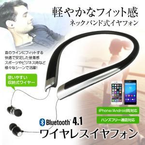 Bluetooth イヤフォン ネックバンド イヤホン ワイヤレス ステレオ 高音質 カナル型 ブルートゥース ビジネス スポーツ マイク ハンズフリー 通話|f-innovation