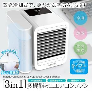 ミニエアコン ファン 冷風機 扇風機 卓上 熱中症対策 タイマー 蒸発冷却式 加湿 空気清浄 風量 99段階調節 USB 給電式|f-innovation