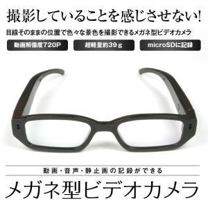 メガネ型 ビデオ カメラ クリアレンズ 小型カメラ内蔵 デジタル 伊達メガネ 録画 写真 防犯 証拠 撮影 720P 高画質|f-innovation