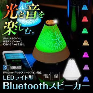 Bluetooth スピーカー LED ライト 高音質 イルミネーション 照明 レインボー カラー オーディオ iPhone iPhone8 iphon7 6Plus Android おしゃれ|f-innovation