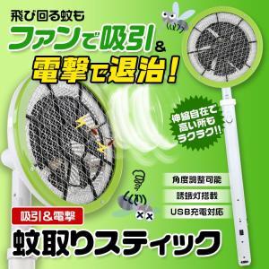 蚊取りスティック 電撃殺虫器 タタキ型 無煙 電気蚊取り USB充電式  ファンで吸い込み 吸引&電撃で退治!|f-innovation