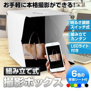 撮影ボックス 組立て式 LED 照明 40×40cm 6色 背景付き 組立簡単 折り畳み 携帯型 USB給電 撮影ブース LEDライト|f-innovation