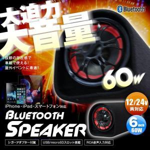 スピーカー Bluetooth ブルートゥース DC 大音量 60W iPhone スマートフォン スマホ 音楽再生|f-innovation