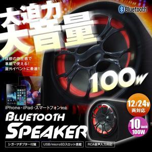 スピーカー Bluetooth ブルートゥース DC 大音量 100W iPhone スマートフォン スマホ 音楽再生|f-innovation