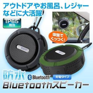 定形外送料無料 防水スピーカー 吸盤式 Bluetooth3.0 小型 ワイヤレススピーカー USB iPhone8/iPhone7 スマートフォン Android お風呂 アウトドア IP65|f-innovation