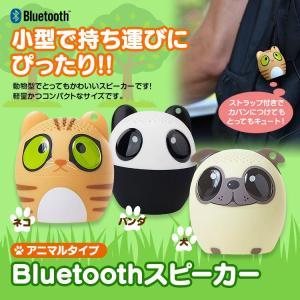 定形外送料無料 Bluetooth スピーカー 小型 アニマル 動物 ネコ 猫 イヌ 犬 パンダ iPhone Android かわいい ストラップ|f-innovation