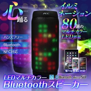 Bluetoothスピーカー LED ライト イルミネーション おしゃれ パーティー ワイヤレス 無線 ハンズフリー 充電 NFC 様々なアプリ対応 外部入力 AUX|f-innovation