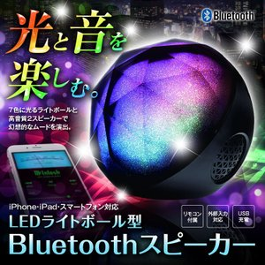 Bluetooth スピーカー LED ライト ボール 高音質 2スピーカー イルミネーション 照明 レインボー カラー クリスタルカット オーディオ iPhone8 Android|f-innovation
