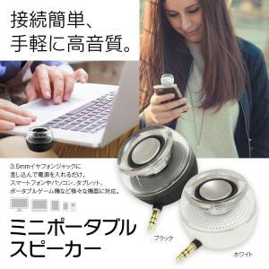 定形外送料無料 スピーカー ミニ ポータブルスピーカー コンパクト 高音質 オーディオ 3.5mm プラグ イヤフォン ピンジャック iPhone android スマートフォン|f-innovation