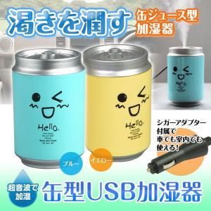 加湿器 缶型 ジュース缶 USB 超音波 加湿 かわいい 小型 コンパクト アロマ シガー 車載 冬 乾燥対策|f-innovation