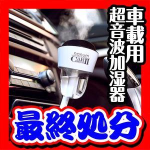 加湿器 車載 USB 車載用加湿器 超音波 アロマ対応 コンパクト USB iPhone スマートフォン タブレット 充電 静音 花粉対策 花粉 車 風邪美肌 乾燥 超音波|f-innovation
