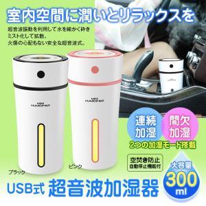 定形外送料無料 加湿器 超音波式 USB 卓上 アロマ 300ml 静音 オフィス 車内乾燥対応 10時間 空焚き防止 スチーム式 乾燥 風邪 花粉対策|f-innovation