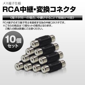メール便送料無料 RCA端子 中継 変換コネクタ RCA 接続 延長 メス端子 10個セット|f-innovation