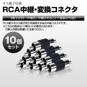 メール便送料無料 RCA端子 中継 変換コネクタ RCA 延長 接続 オス端子 10個セット|f-innovation