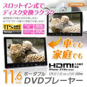 DVDプレーヤー 一体型 スロットイン ディスク  CPRM 11.6インチ ポータブル 大画面 IPS液晶 HDMI iPhone スピーカー内蔵 モニター DVD 外部入出力|f-innovation