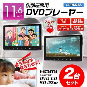 DVDプレーヤー 2個セット 2台セット スロットイン DVD内蔵 CPRM 11.6インチ 車載 ポータブル ヘッドレスト リアモニター f-innovation