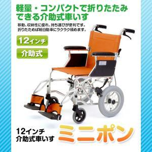 車椅子 折り畳み 軽量 コンパクト 介助式 車いす ミニポン 12インチ  国内メーカー MIWA 美和商事|f-innovation