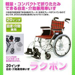 車椅子 軽量 コンパクト 折り畳み 自走 介助 車いす ラクポン 20インチ  国内メーカーMIWA 美和商事|f-innovation