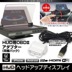ヘッドアップディスプレイ ヘッドアップディスプレー ジェスチャー コントロール HUD 車載 WiFi OBDII TPMS対応 iPhone スマートフォン Android アンドロイド f-innovation