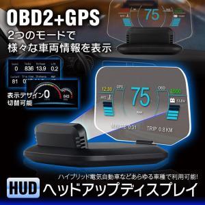 ヘッドアップディスプレイ HUD OBD2 タコメーター スピードメーター GPS マルチメーター ...