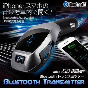 Bluetooth対応 ワイヤレス FM トランスミッター ブルートゥース 音楽再生 iPhone8 iPhone7 iPad スマートフォン 充電 シガー プレーヤー プレイヤー|f-innovation
