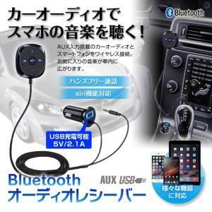 定形外送料無料 Bluetooth レシーバー 車載 オーディオ ハンズフリー AUX シガーソケット USB充電 iPhone スマートフォン|f-innovation