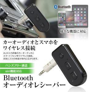 ★定形外送料無料 Bluetooth レシーバー 車載 オーディオ 音楽プレーヤー ハンズフリー 通話 3.5mm AUX USB siri対応 iOS iPhone Android スマートフォン|f-innovation