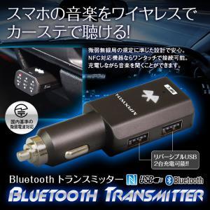定形外送料無料 FMトランスミッター 車載 ワイヤレス Bluetooth4.0 NFC ハンズフリー 通話 高音質 スマホ iPhone アンドロイド USB充電 USBポート ノイズ軽減|f-innovation