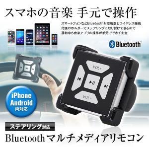 定形外送料無料 Bluetooth マルチメディア リモコン ステアリング ハンドル 車載 iPhone スマートフォン メディアプレーヤー ステアリングリモコン|f-innovation