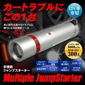 ジャンプスターター  LED懐中電灯 LEDトーチ モバイルバッテリー ウインドウクラッシャー 非常灯 OBD2バックアップ ソフトケース付き f-innovation