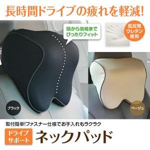 ネックパッド 車 クッション 低反発 ウレタン ネックピロー ドライブ 旅行 運転 頚椎サポート 枕|f-innovation
