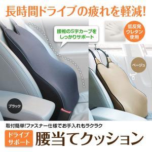 腰当て クッション 低反発 ウレタン クッション ランバーサポート 車 カーシートクッション カバー取り外し可 ドライブクッション 腰痛 予防|f-innovation