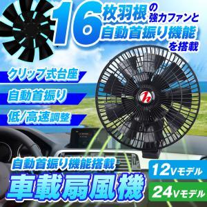 車 扇風機 ツインファン 角度調節 12V 24V 車内 シガー 風量調節 サーキュレーター 循環|f-innovation