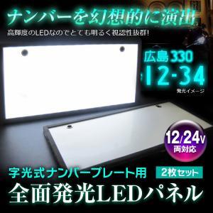 字光式 ナンバープレート LEDパネル 2枚セット 電光式 ナンバープレート ホワイト 全面発光 フロント リア 極薄 12V 24V 字光 ゆうパケット3|f-innovation