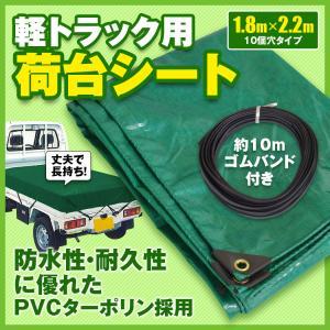 軽トラック 荷台用シート トラックシート 帆布 軽トラ 荷台 シート 幌 資材カバー 運搬作業 防水 1.8m×2.2m ゴムバンド ポリエステル PVC ターポリン|f-innovation