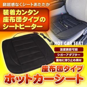 ホットカーシート ヒートクッション 座布団 カーシート DC12V 黒 シートヒーター シガー電源 シガーアダプター 車載 防寒 温度調節|f-innovation