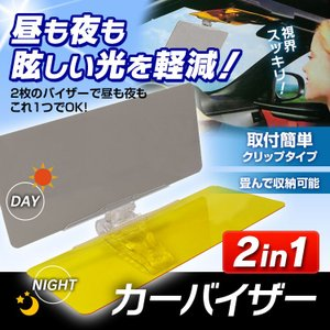 カーバイザー 2in1 サンバイザー サンシェード クリップ式 日よけ ライト 昼 夜 ダブル バイザー 取付簡単|f-innovation