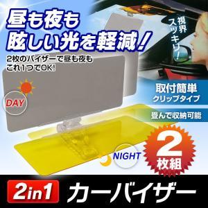 カーバイザー 2枚セット 2in1 サンバイザー サンシェード クリップ式 日よけ ライト 昼 夜 ダブル バイザー 取付簡単|f-innovation
