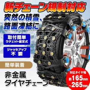 非金属 タイヤチェーン 簡単取付 ジャッキアップ不要 汎用 タイヤ 2本用 スノーチェーン 冬 雪道 積雪 凍結 アイスバーン スリップ 事故防止|f-innovation