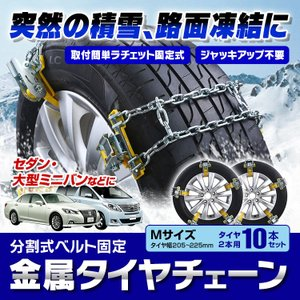 タイヤチェーン 金属 簡単 滑り止めチェーン 205〜225mm 2輪分 軽量 ジャッキアップ不要 手袋付属 コンパクト収納 雪対策 大型ミニバン|f-innovation