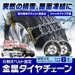 タイヤチェーン 金属 簡単 滑り止めチェーン 205〜225mm 2輪分 軽量 ジャッキアップ不要 ...
